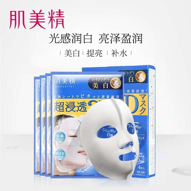 肌美精立体浸透保湿面膜(美白) 4片(蓝色)