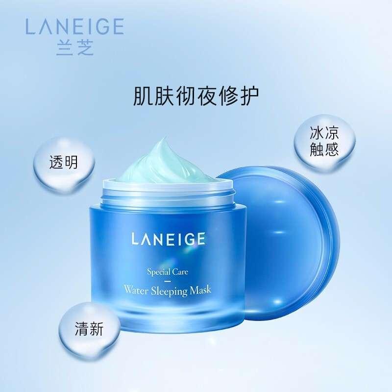 韩国兰芝Laneige夜间修护睡眠面膜70ml(新条码)