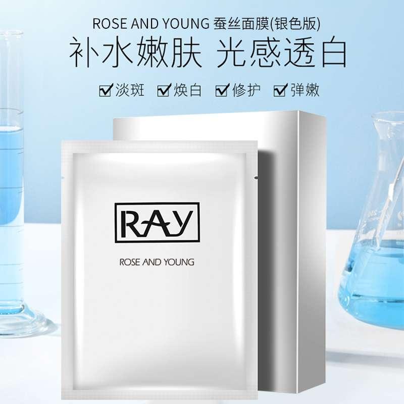 RAY蚕丝面膜(银色版)10片/盒