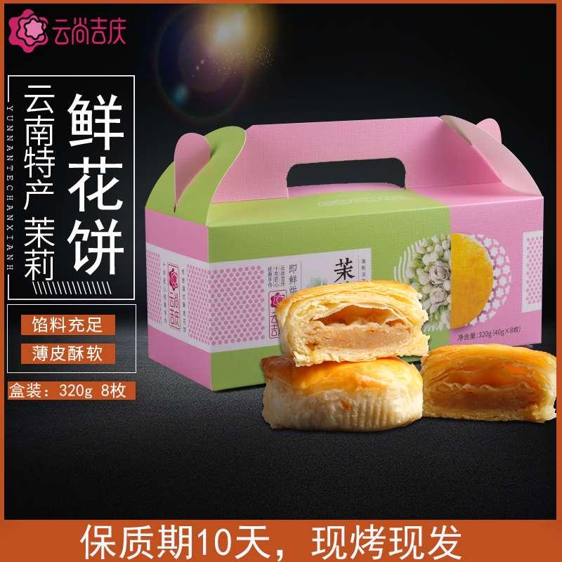云尚吉庆茉莉鲜花饼40gx8/盒装(320g)(保质期:10天)