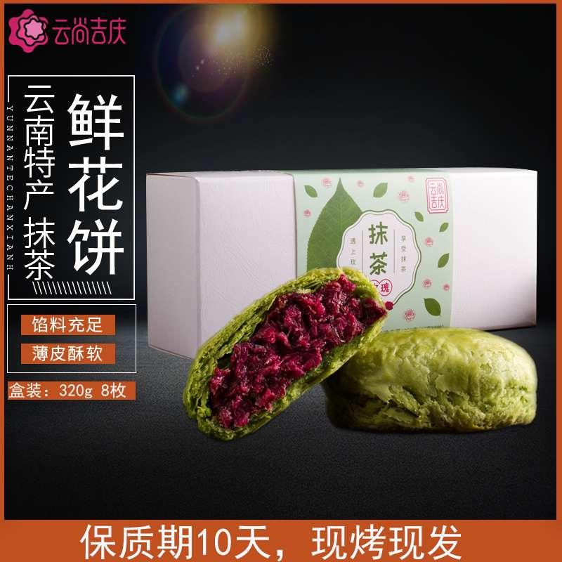 云尚吉庆抹茶鲜花饼40gx8/盒装(320g)(保质期:10天)