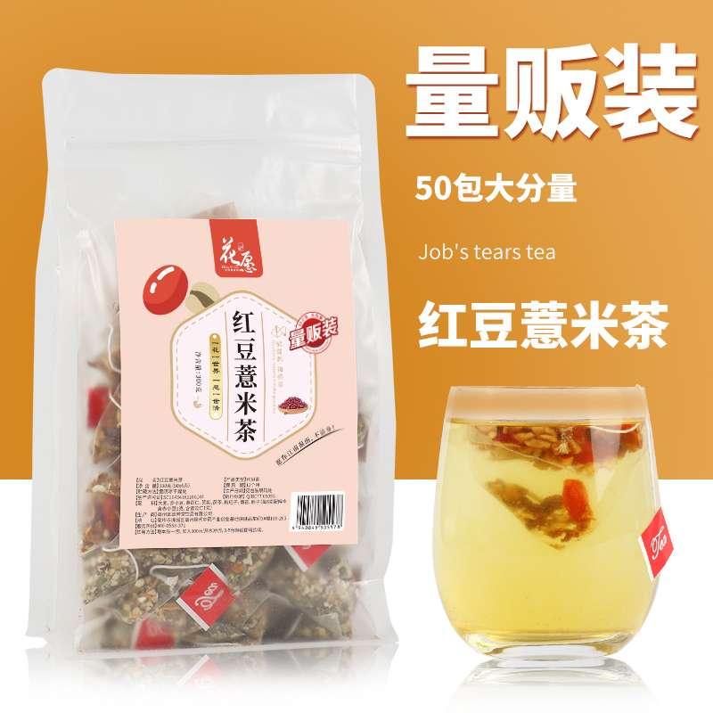红豆薏米茶(量贩装)300克/袋
