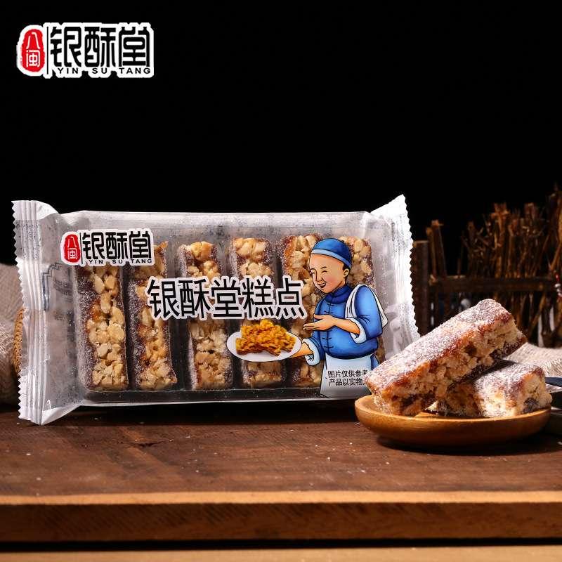 福州传统糕点银耳地瓜酥110g*4包(保质期:90天)